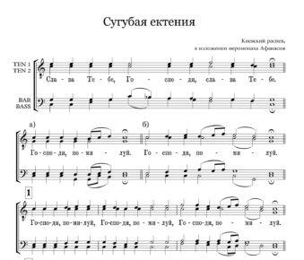 Sugubaja ektenija Kievskaja Afanasij Full Score  e