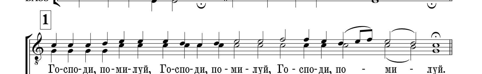 Сугубая ектения (Киевская)