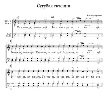Sugubaja ektenija Kievskaja Full Score  e