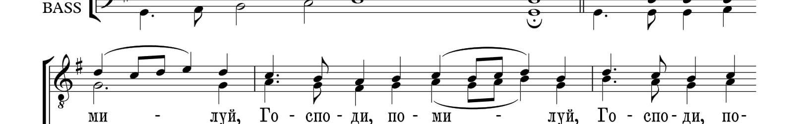 Сугубая и просительная ектения (Сербское м.х.)