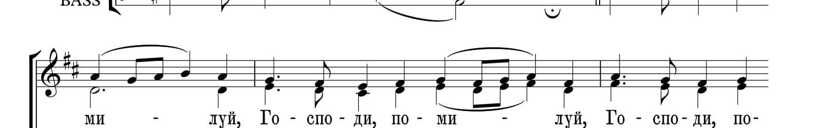 Сугубая и просительная ектения (Сербское см.х.)