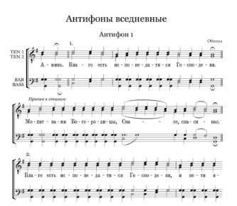 Antifony vsednevnye Full Score  e