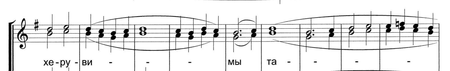 Херувимская песнь. Болгарский распев