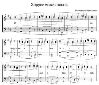 Bolgarskij raspev str  e