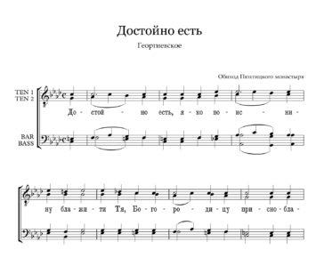 Dostojno est Georgievskoe Full Score  e
