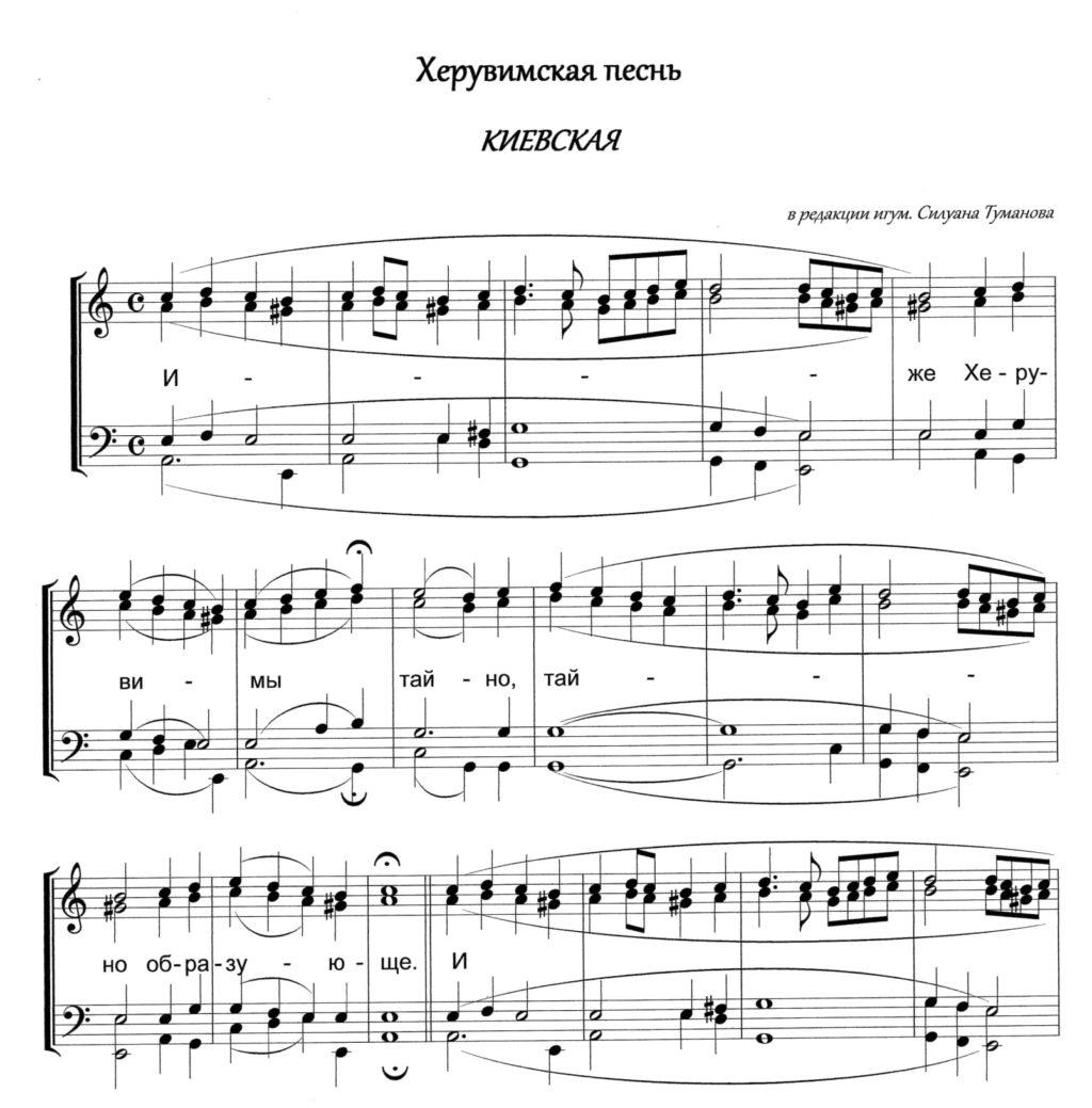 Херувимская песнь. Киевская.