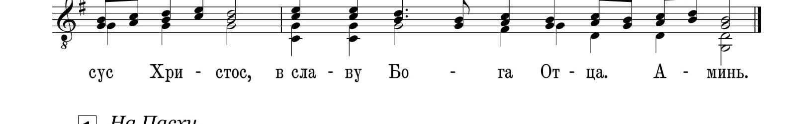 Причастные стихи всей седмицы (Матфей)