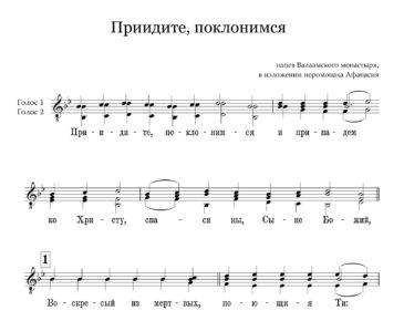 Priidite poklonimsja Valaamskoe Afanasij Full Score  e