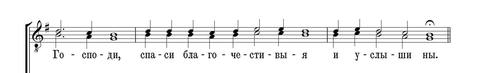Трисвятое (Матфей)