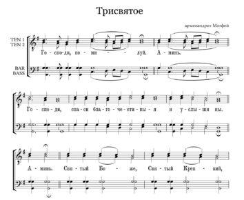 Trisvjatoe Matfej Full Score  e