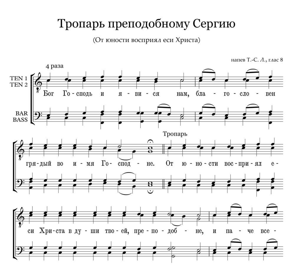 Тропарь преподобному Сергию (От юности Напев ТСЛ)
