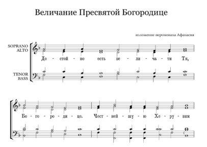 Velichanie Bozhiej Materi Dostojno est Afanasij sm