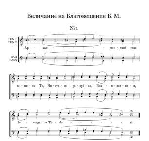 Velichanie na Blagoveshhenie  varianta Full Score  e