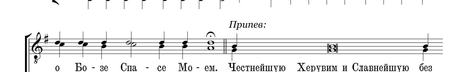 Величит душа Моя Господа (6-й глас Болгарский)