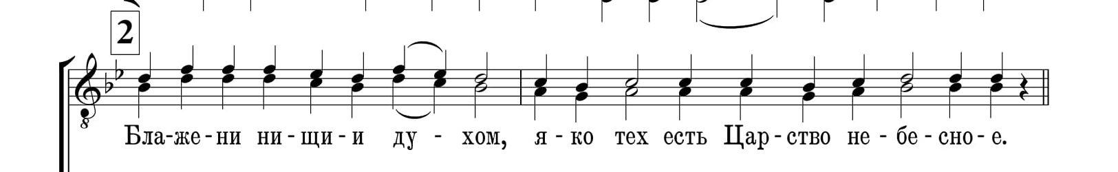 Во царствии Твоем (Успенский-Пюхтицкое м.х.)