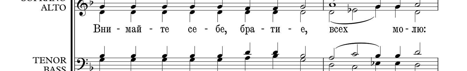 Завещание преподобного Сергия (см.Х.)