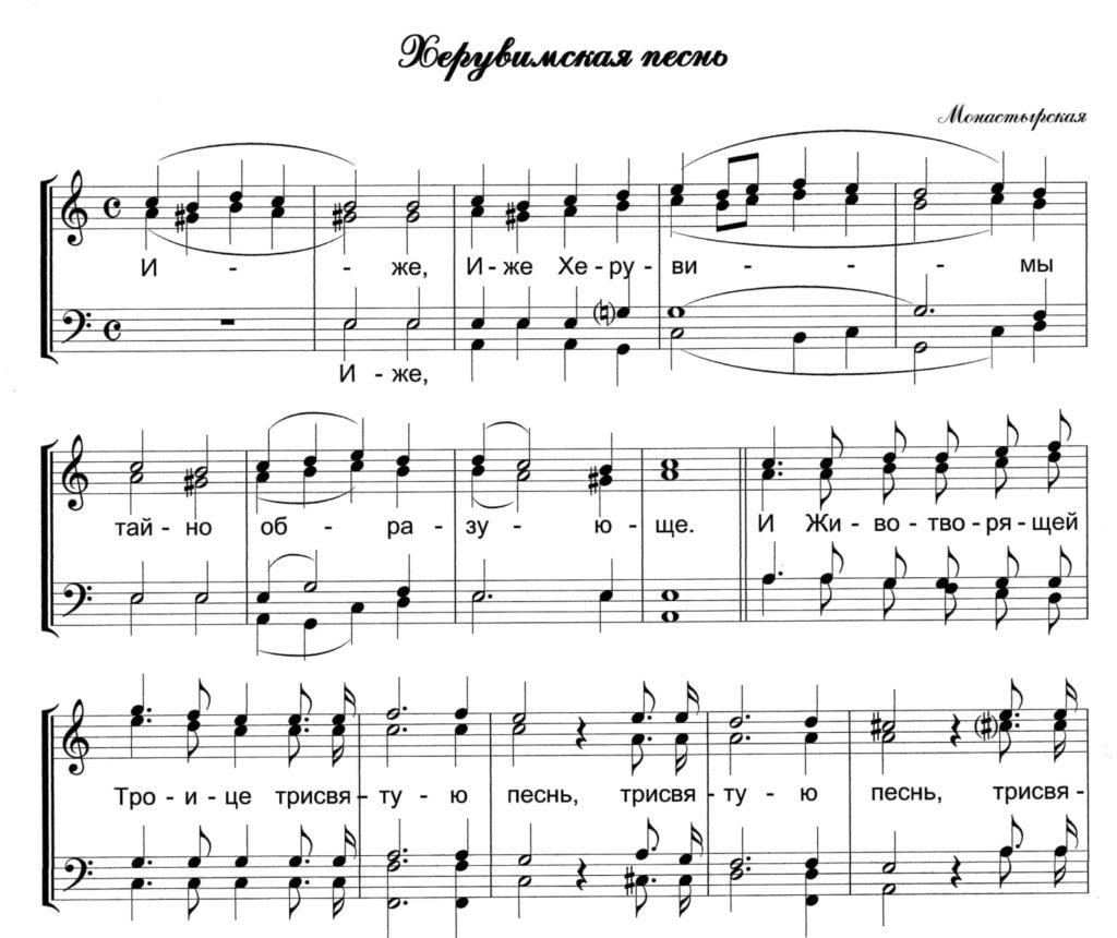 Херувимская песнь. Монастырская.
