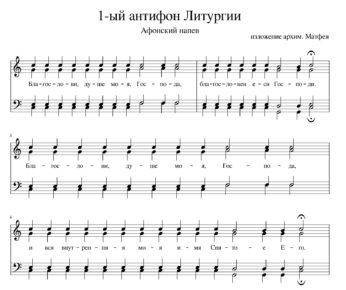 yj antifon Liturgii Afonskij napev  e