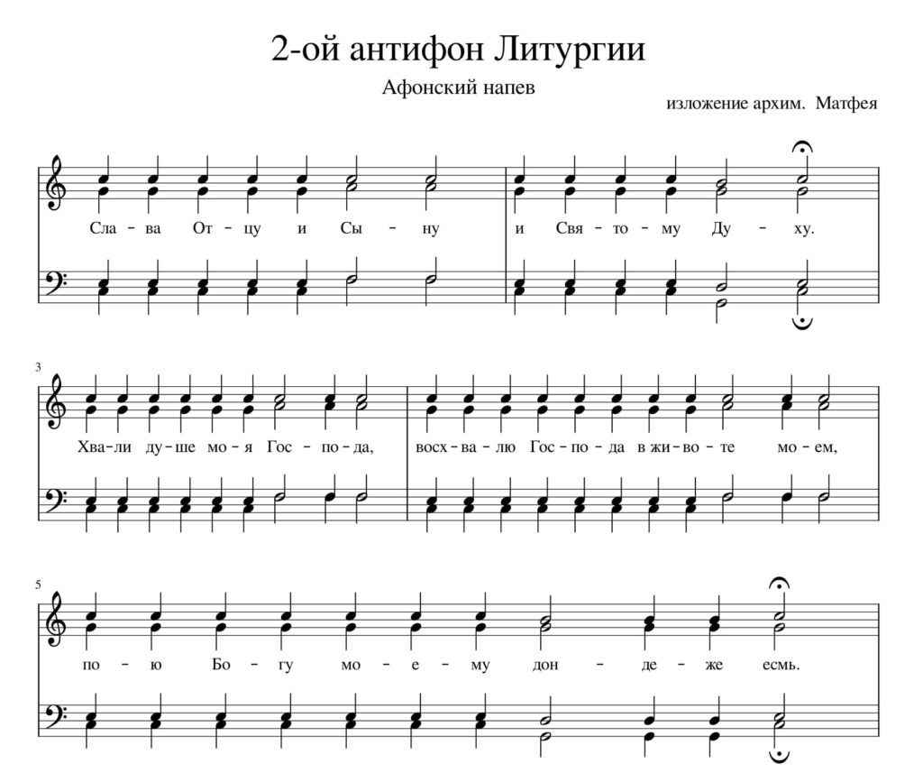 2-ой антифон Литургии Афонсикй напев