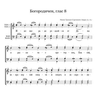 Bogorodichen glas  TSL Full Score  e