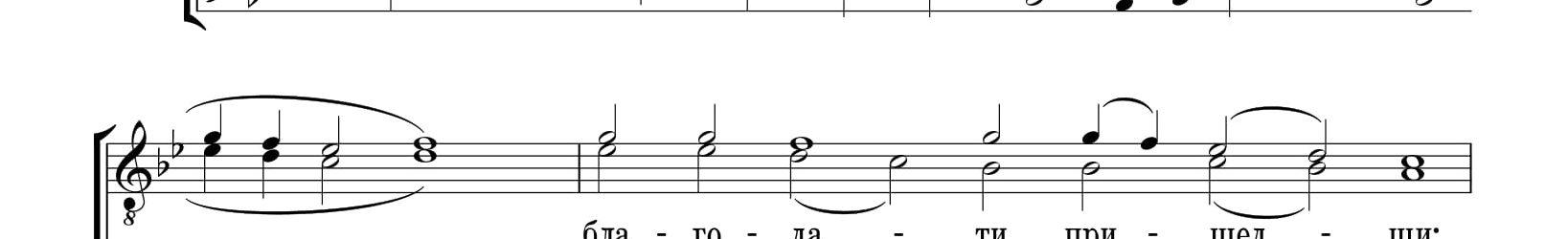 Догматик, глас 2 (Знаменный) — Full Score