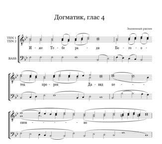 Dogmatik glas  Znamennyj Full Score  e