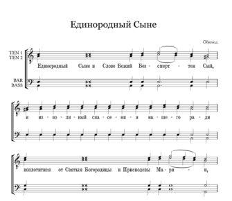 Edinorodnyj Syne obihod minor Full Score  e