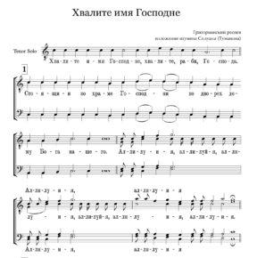 Hvalite imja Gospodne Grigorianskoe Full Score  e