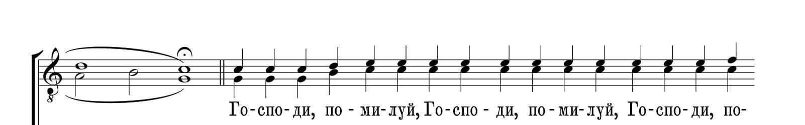 Перед Евангелием (Московское, глас 4)