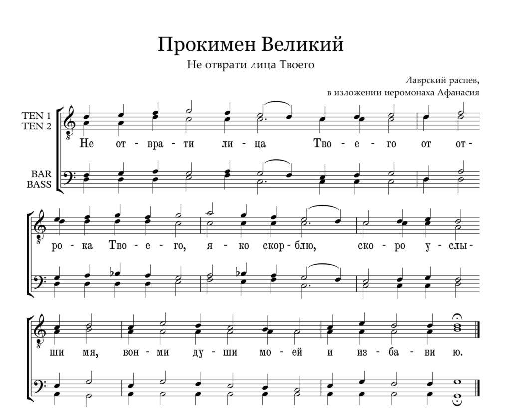Прокимен Великий (Лаврское)
