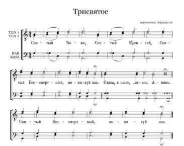 Trisvjatoe Afanasij Full Score  e