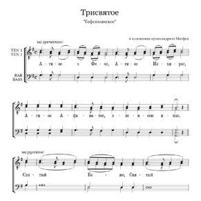 Trisvjatoe Gefsimanskoe Full Score  e
