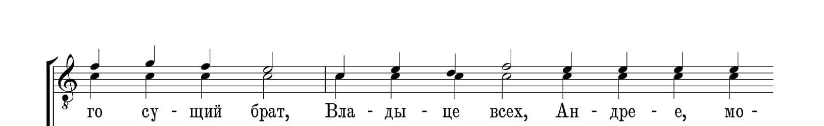 Тропарь апостолу Андрею (Афанасий)