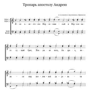Tropar apostolu Andreju Afanasij Full Score  e