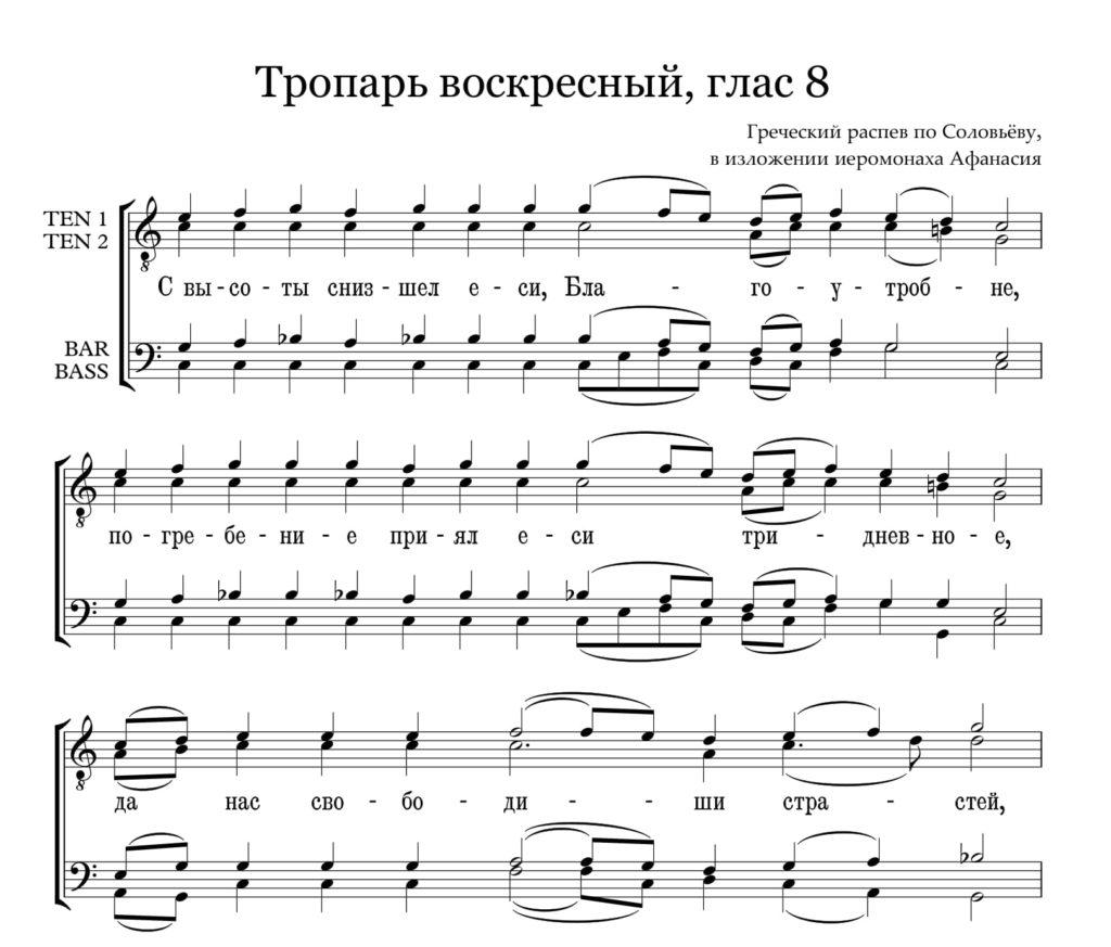 Тропарь воскресный, глас 8 (Соловьёв)
