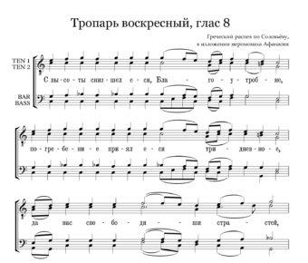 Tropar voskresnyj glas  Solovjov Full Score  e