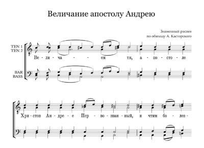Velichanie apostolu Andreju Kastorskij Full Score  e