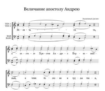 Velichanie apostolu Andreju Znamennoe Full Score  e