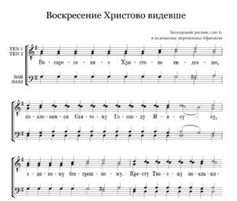 Voskresenie Hristovo videvshe Bolgarskoe Full Score  e