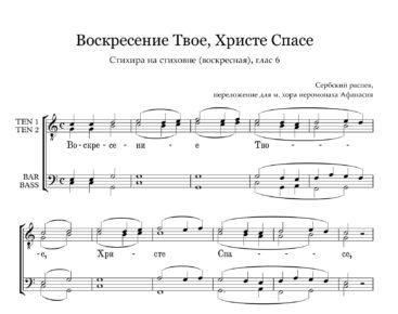 Voskresenie Tvoe Hriste Spase Serbskoe Full Score  e