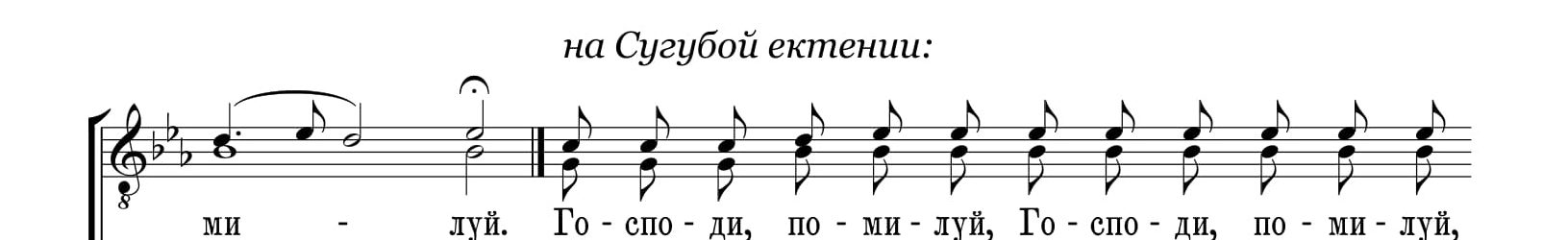 Ектении (Знаменный Матфей)