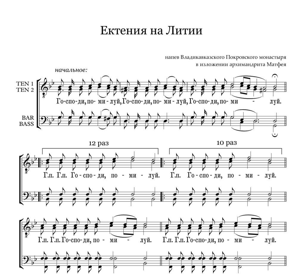 Ектения на Литии (Владикавказское)