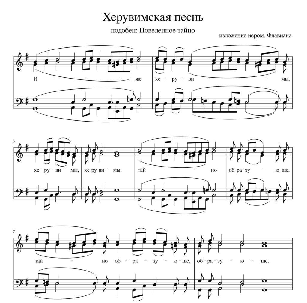Херувимская песнь на Повеленное тайно