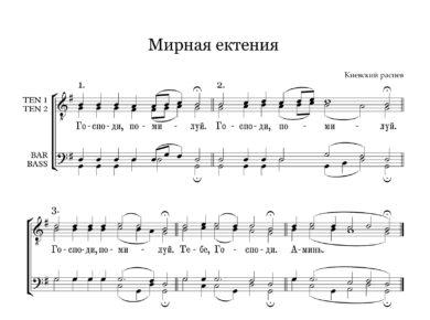 Mirnaja ektenija Kievskaja Full Score  e