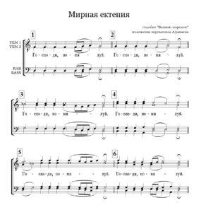 Mirnaja ektenija Volnoju morskoju Full Score  e