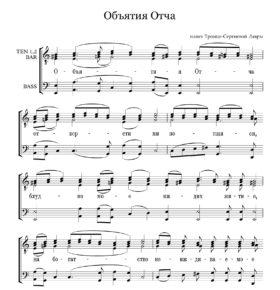 Objatija Otcha TSL Full Score  e