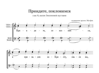 Priidite poklonimsja Zosimovoj pustyni Matfej Full Score  e
