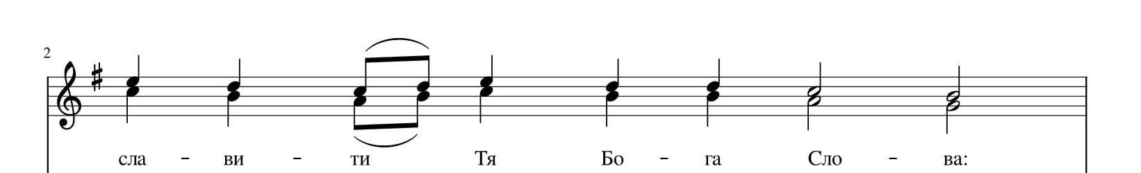 Припевы Григория Синаита на полунощнице