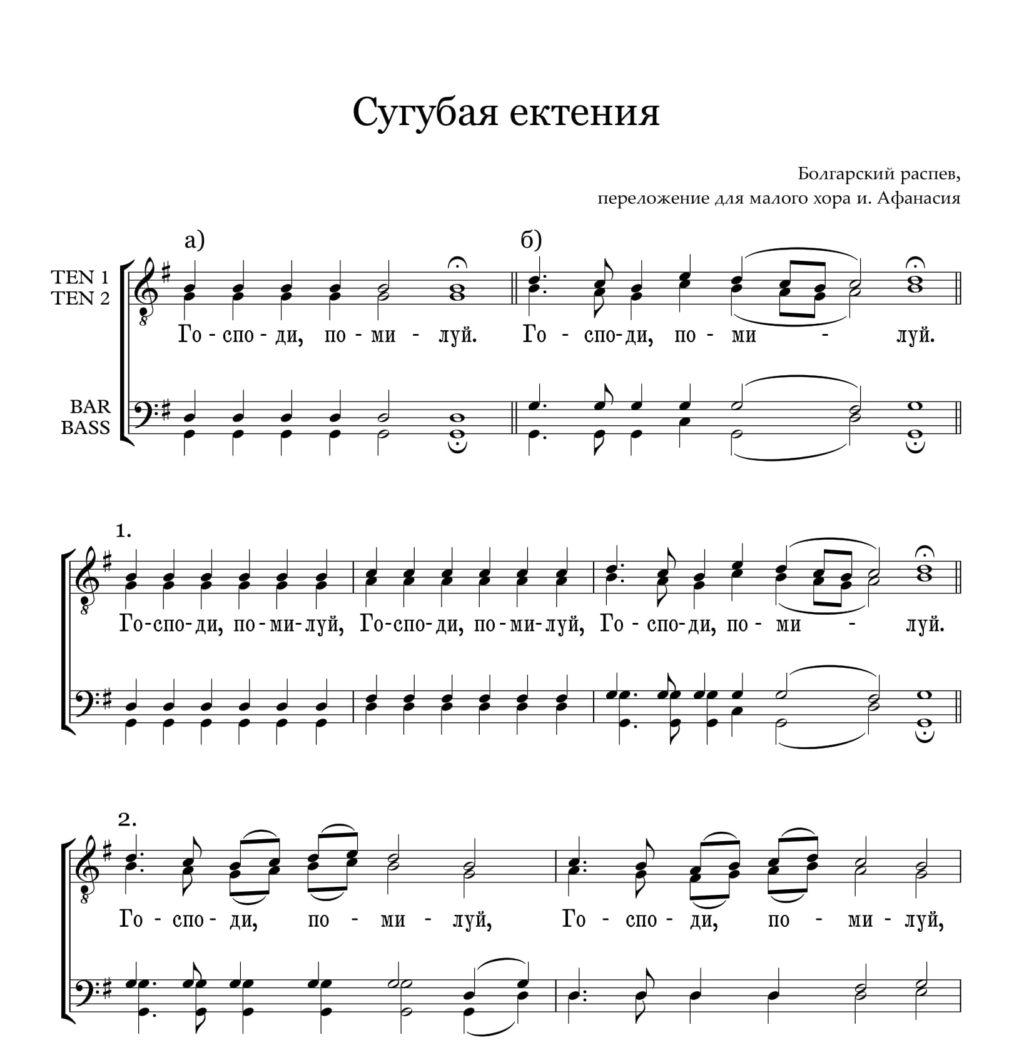 Сугубая ектения (Болгарская для малого хора)