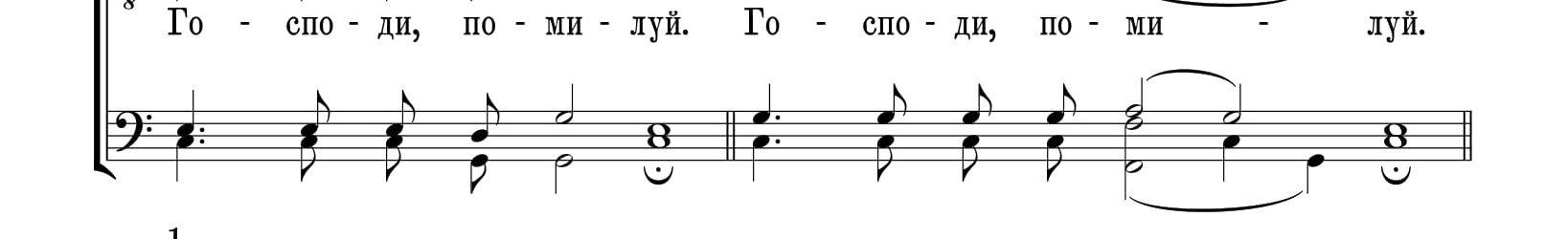 Сугубая ектения (Киевская Касторский)